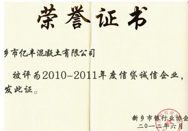 2012年度信贷诚信企业