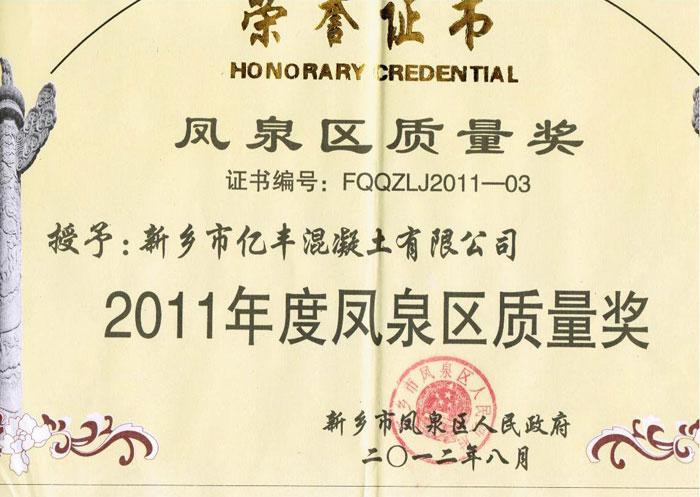 2012年度凤泉区质量奖