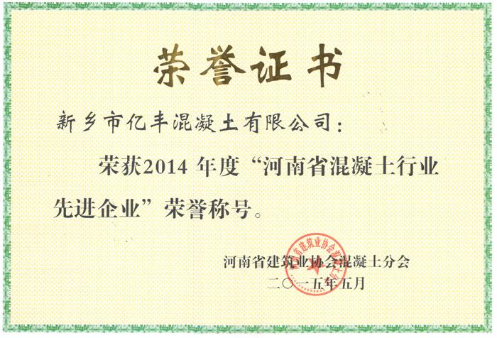 2015河南省雷竞技最新版行业先进企业