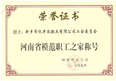 2015河南省模范职工之家称号
