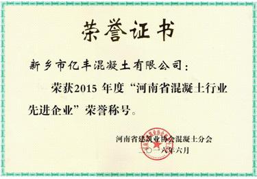 2016河南省雷竞技最新版行业先进企