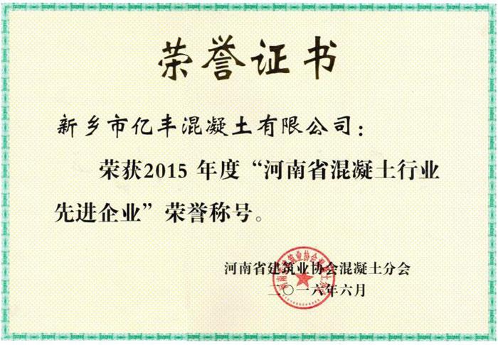 2016河南省雷竞技最新版行业先进企业